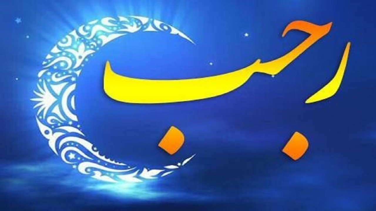 The importance of month of Rajab in Islam