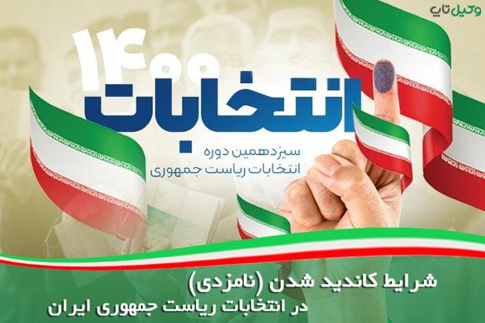 شرایط نامزدهای ریاست جمهوری جهت شرکت در انتخابات
